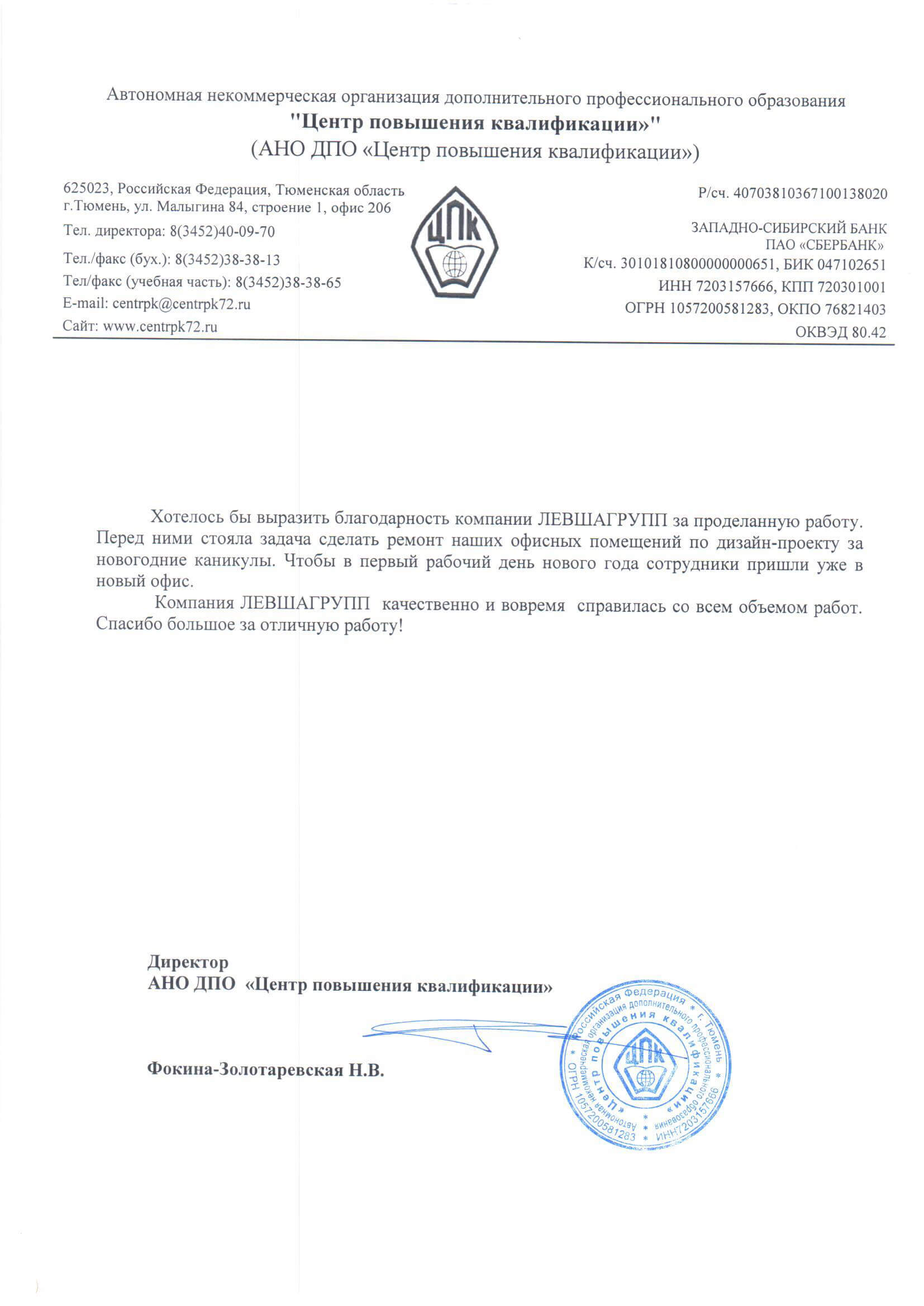 письмо благодарность дизайн интерьеров Тюмень ЛевшаГрупп