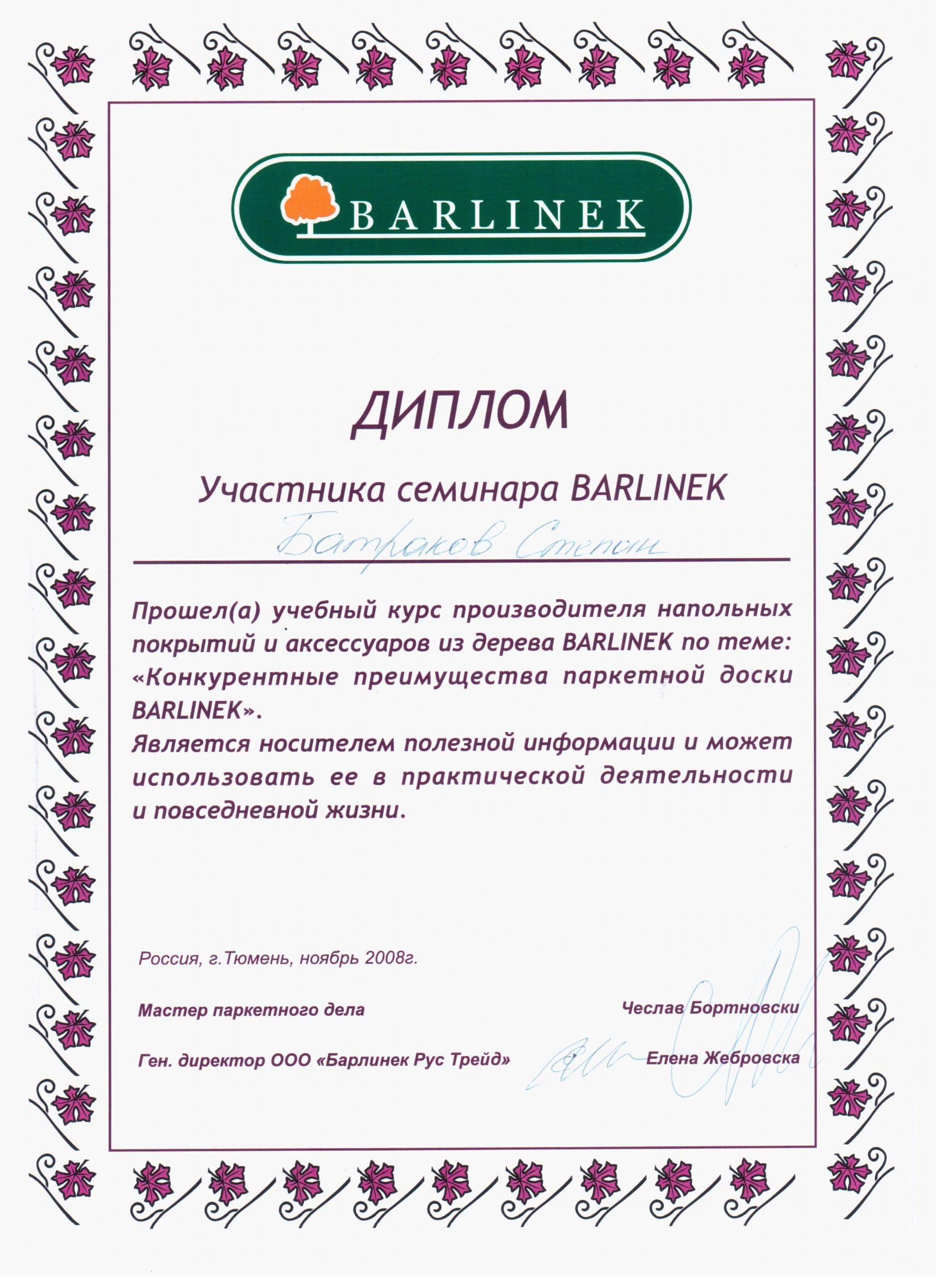 дизайн интерьеров Тюмень ЛевшаГрупп сертификат диплом
