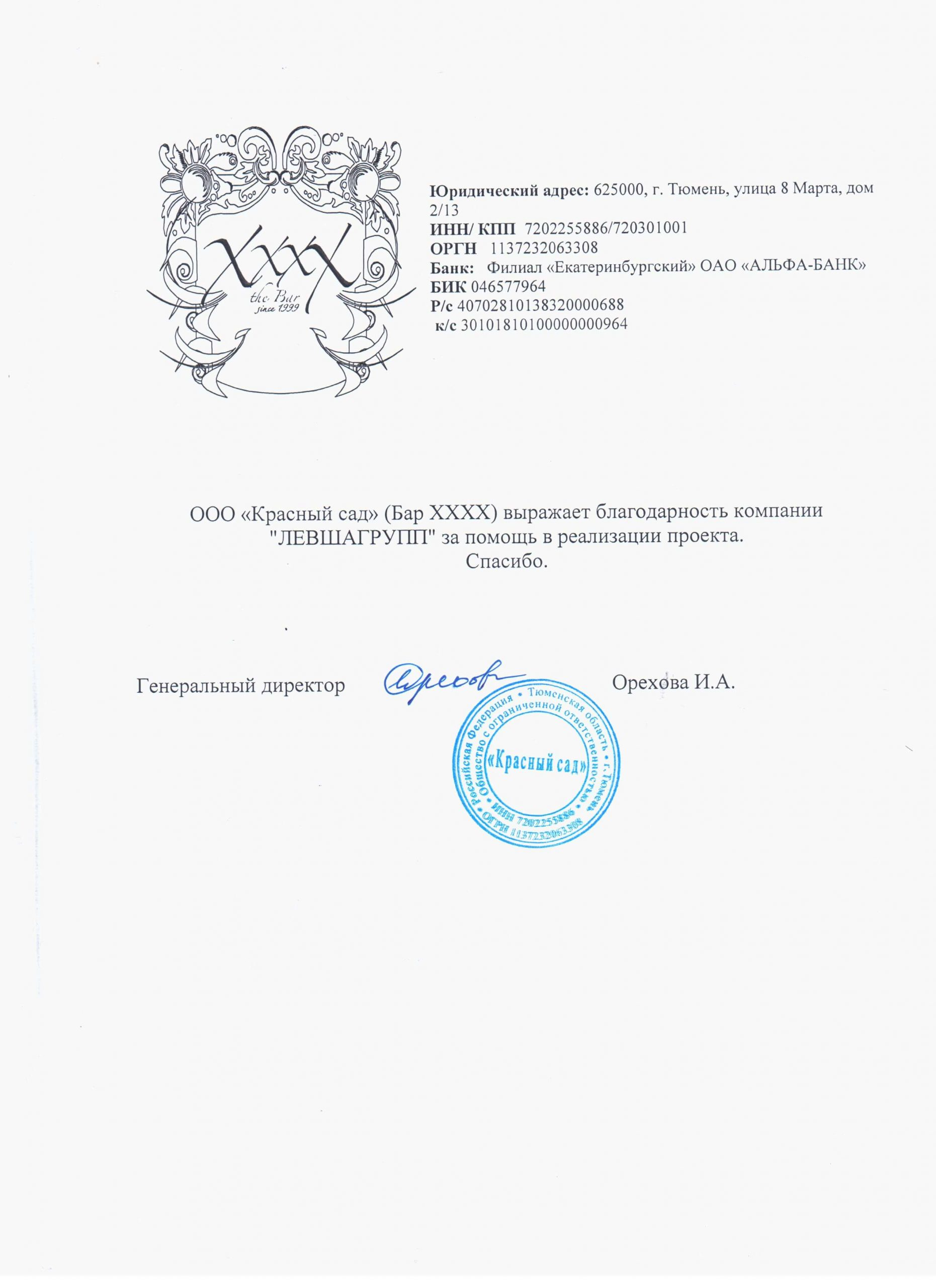 письмо благодарность дизайн интерьеров Тюмень ЛевшаГрупп сертификат