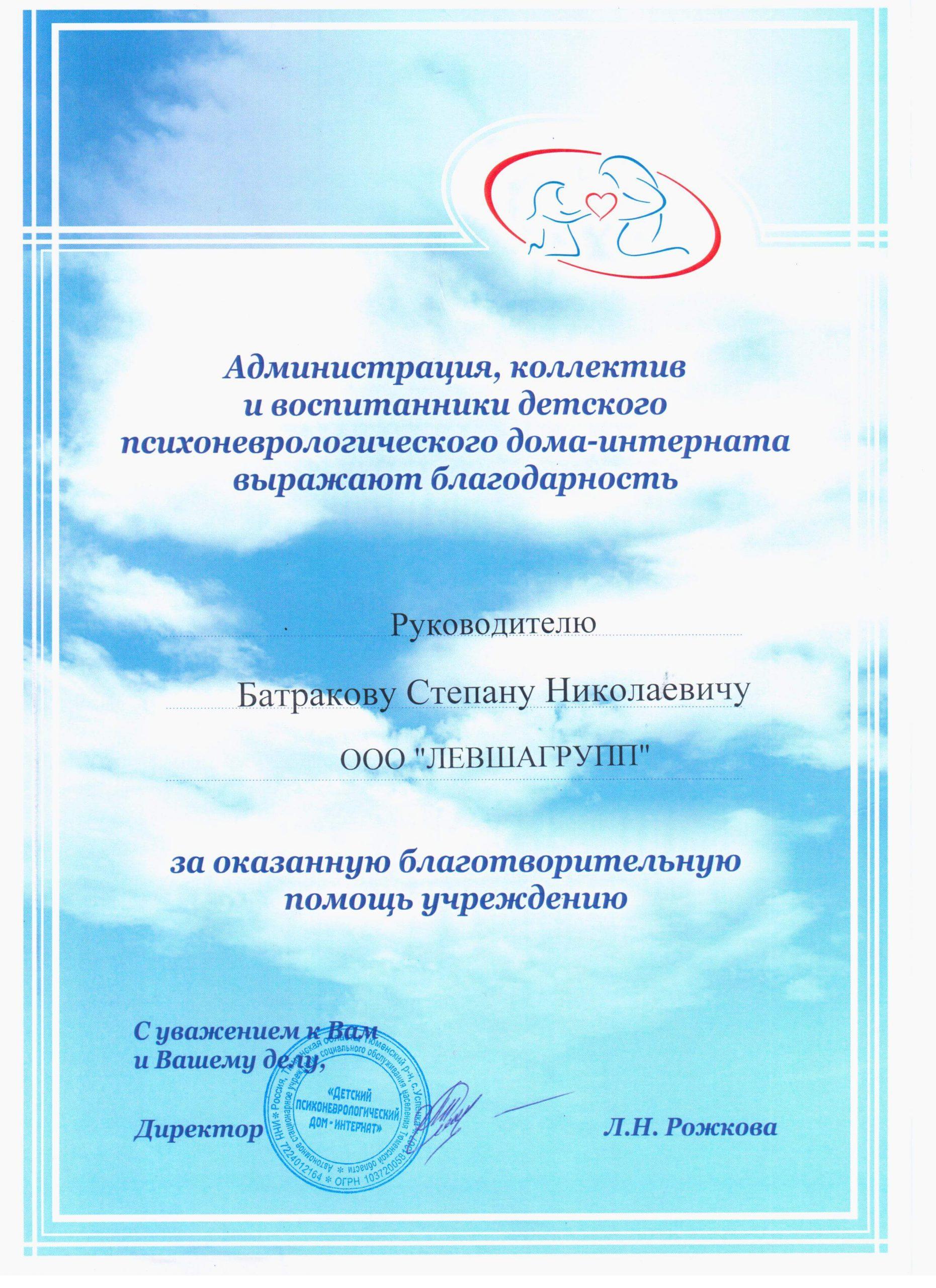 дизайн интерьеров Тюмень ЛевшаГрупп сертификат благодарность
