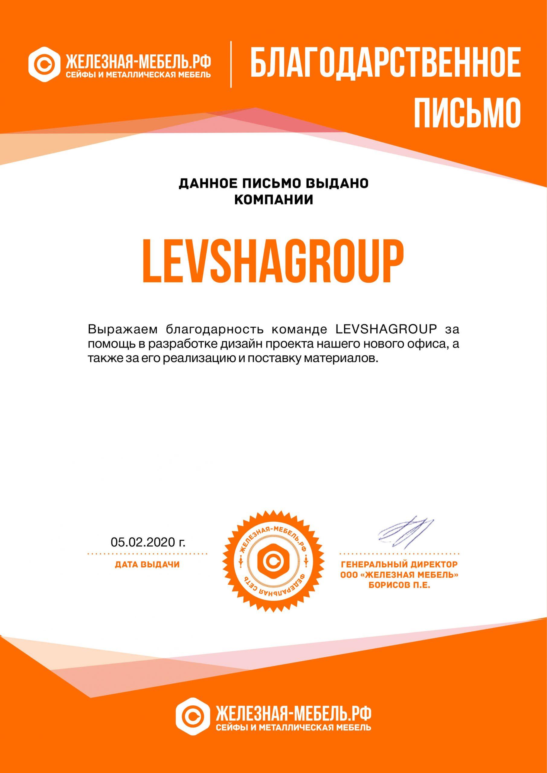 благодарственное письмо дизайн интерьеров Тюмень ЛевшаГрупп сертификат