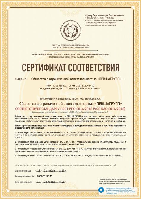 дизайн интерьеров Тюмень ЛевшаГрупп сертификат