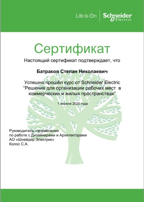 Сертификат Shcneider для ЛЕВШАГРУПП
